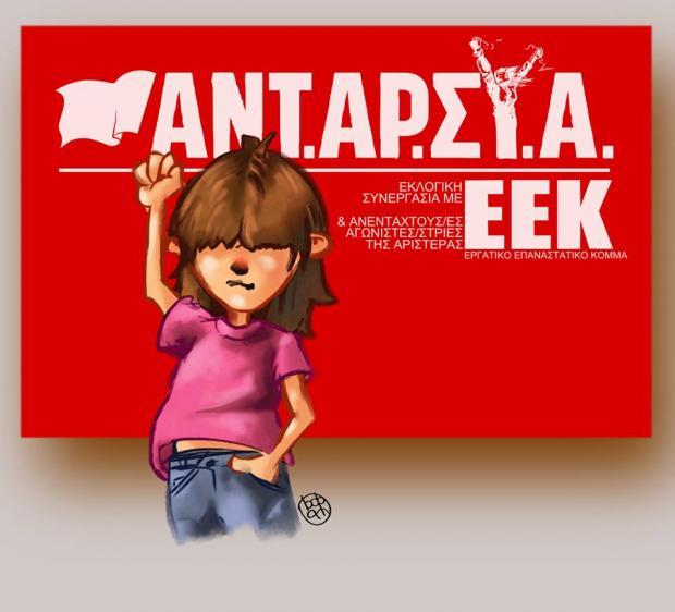 eek antarsya